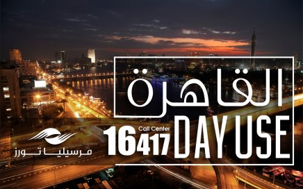 رحلات اليوم الواحد , الحسين , خان الخليلى , رحلة للقاهرة